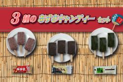 雪国では雪が降ればアイスも売れる 3種類のあずきキャンディーが食べ比べ出来る特別セット