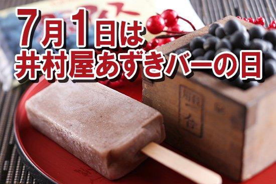 7月1日は井村屋あずきバーの日。