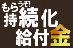 生産者-木次乳業 【島根県】 売上減少のため給付金等を請求したい(個人事業主編)