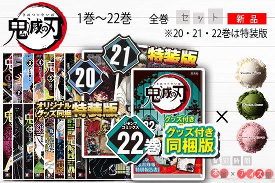 「 鬼滅の刃 」全巻セット22冊(20・21・22巻は特装版)+ご当地アイスセット【 贅沢時間X】