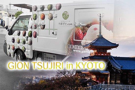皆さんがお家で過ごすために、「祇園辻利」のアイスクリームを京都へ仕入れに行く!【画像1】