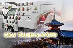 読み物 皆さんがお家で過ごすために、「祇園辻利」のアイスクリームを京都へ仕入れに行く!