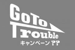 読み物 withコロナ時代の地方の4連休!