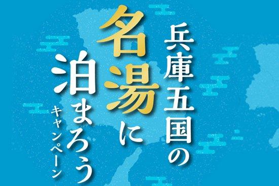 「兵庫五国の名湯に泊まろうキャンペーン」で購買意欲満々