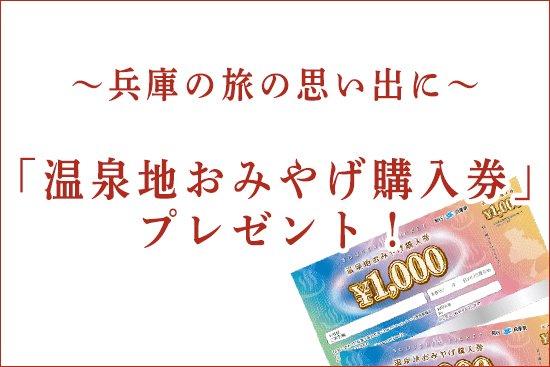 「兵庫五国の名湯に泊まろうキャンペーン」で購買意欲満々【画像4】