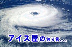 読み物 台風8号の影響でフェーン現象、日本海側で体温超えの暑さに