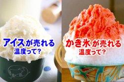 読み物 アイスクリームが売れる温度って知ってますか??