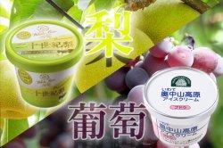 ミルク 旬を取り入れた果物アイス6個セット
