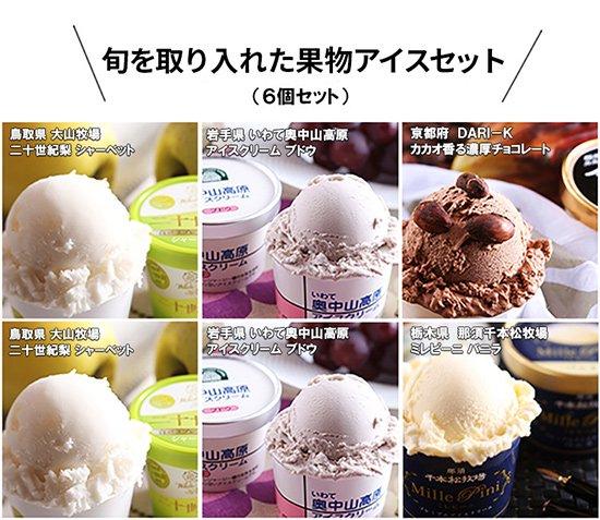 季節を感じさせる旬の果物アイス(梨・ぶどう)【画像11】