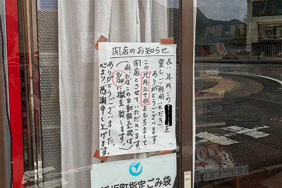 町の明かりがまた一つ消えていく 〜納品先のお店の「閉店のお知らせ」〜【画像3】