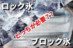 番外編 ブロック氷とロック氷とどちらが使用頻度は多いのか?