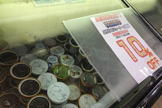 アイスクリームをど〜んと半額!【画像10】