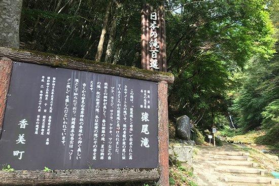 滝百選 猿尾滝で「天使の虹」発見!【画像5】