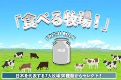 ミルク とことん「食べる牧場」アイスセット(期間限定)