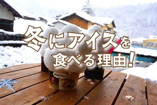 「冬にアイス」を食べる理由