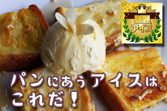 「パンにあう、アイス大賞」に選ばれたアイス!