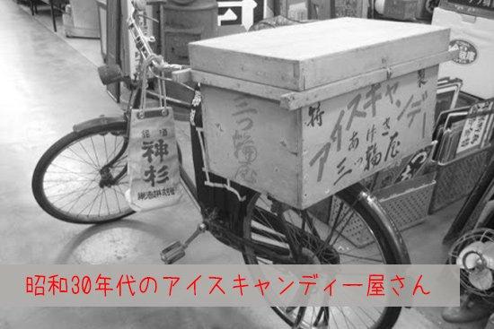昭和30年代のアイスキャンディーは5円で売られてた!
