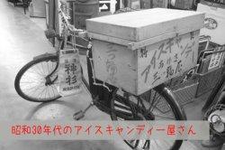 濃厚 バニラアイスクリーム 昭和30年代のアイスキャンディーは5円で売られてた!