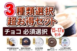 生産者-千本松牧場 超豪華!3種類選択セット(D.チョコ必須)