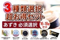 ミルク 超豪華!3種類選択セット(E.あずき必須)