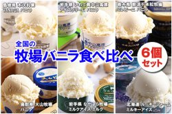 特別なセット(ギフトにも最適) 全国の牧場 バニラアイスクリーム セット (6個セット)
