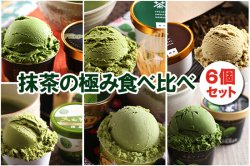特別なセット(ギフトにも最適) 極 抹茶アイスクリーム セット (6個セット)