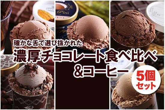 濃厚チョコレート食べ比べ&コーヒー