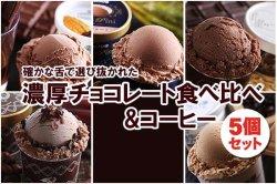 濃厚バニラ 濃厚チョコレート食べ比べ&コーヒー