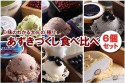 濃厚 バニラアイスクリーム 極上 あずきアイスクリーム セット (6個セット)