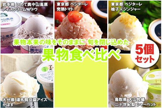 旬 果物アイスクリーム セット (5個セット)