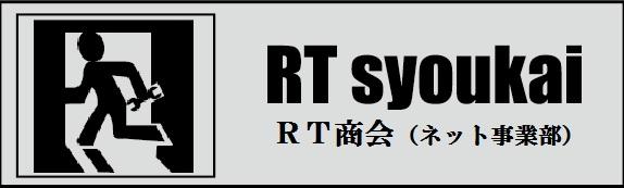 RT商会(ネット事業部)【本店】