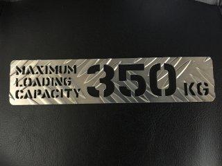 最大積載量プレート350Kg(アルミ縞板)