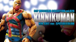 CCP Muscular Collection vol.020 キン肉マン KINスーツver.(特別カラー)