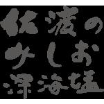 佐渡の深海塩(みしお)