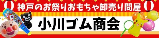 神戸の縁日玩具・おまつりおもちゃ・風船 卸売り通信販売 小川ゴム商会