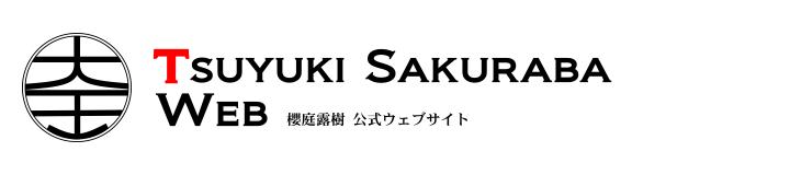 櫻庭 露樹 公式ウェブサイト