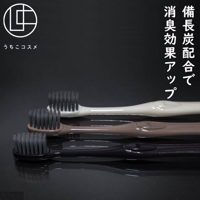 【まとめ買い】【抗菌備長炭入り先細毛】歯ブラシ 10本セット 3色アソート