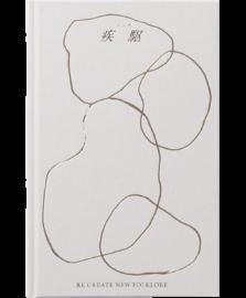 疾駆/chic 第7号