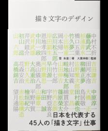 描き文字のデザイン