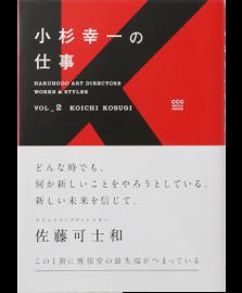 小杉幸一の仕事 vol.2