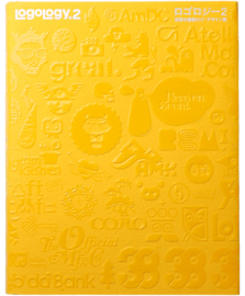 Logology 2: ロゴロジー2 -世界の最新ロゴ・デザイン集