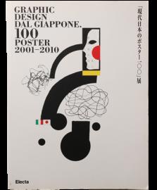 現代日本のポスター100展