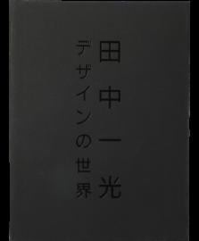 田中一光デザインの世界