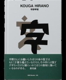 平野甲賀(世界のグラフィックデザイン)