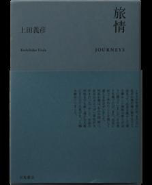 旅情 JOURNEYS