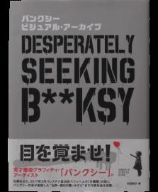 バンクシー ビジュアル・アーカイブ