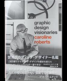 世界グラフィック・デザイナー名鑑 決定版