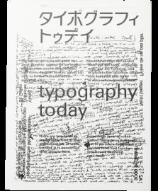 【再入荷】タイポグラフィトゥデイ 増補新装版