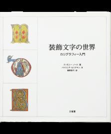 装飾文字の世界—カリグラフィー入門