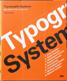 Typographic Systems—美しい文字レイアウト、8つのシステム